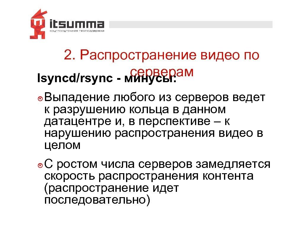 2. Распространение видео по серверам lsyncd/rsync - минусы: ๏ Выпадение любого из серверов ведет