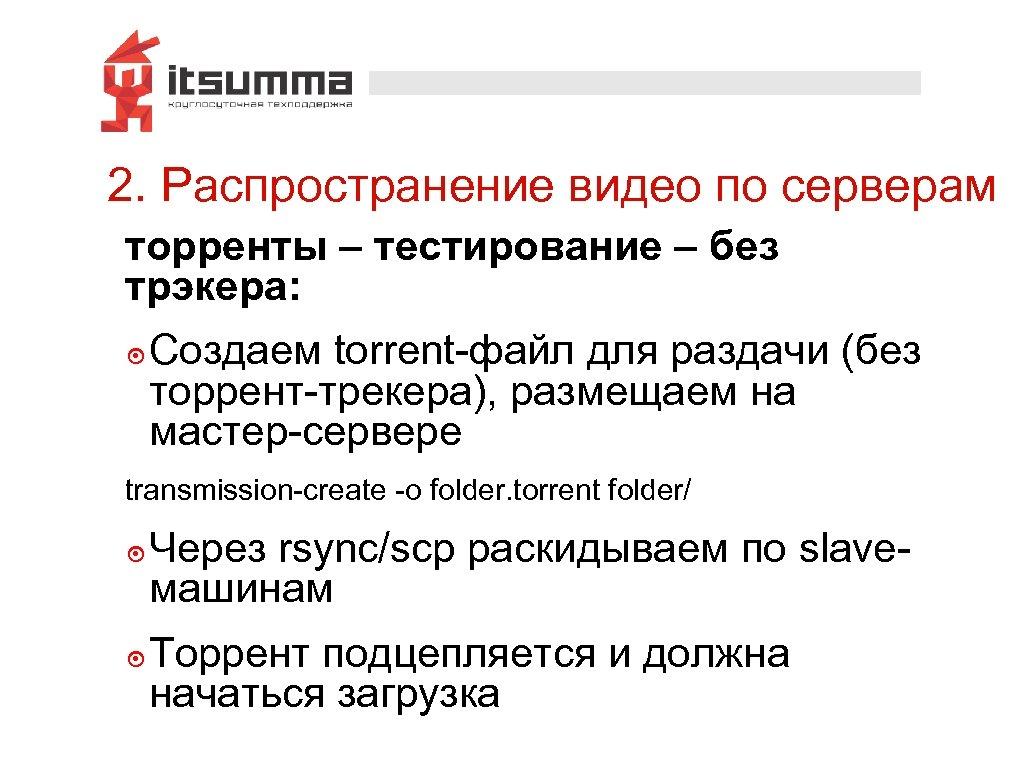 2. Распространение видео по серверам торренты – тестирование – без трэкера: ๏ Создаем torrent-файл