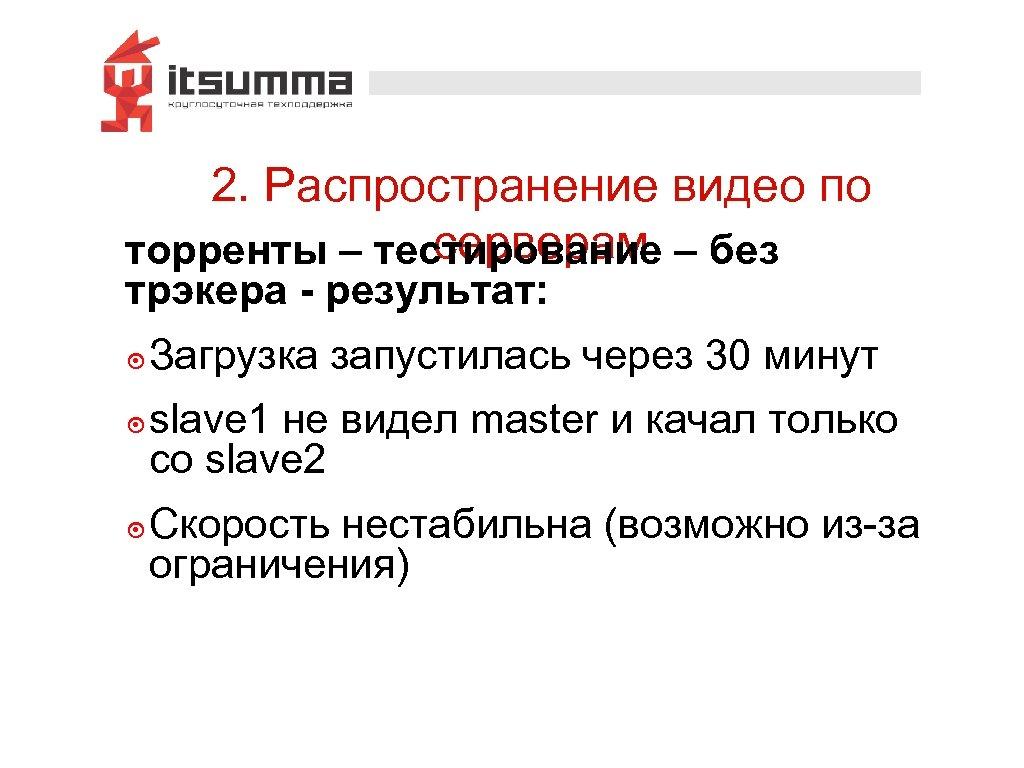 2. Распространение видео по серверам торренты – тестирование – без трэкера - результат: ๏