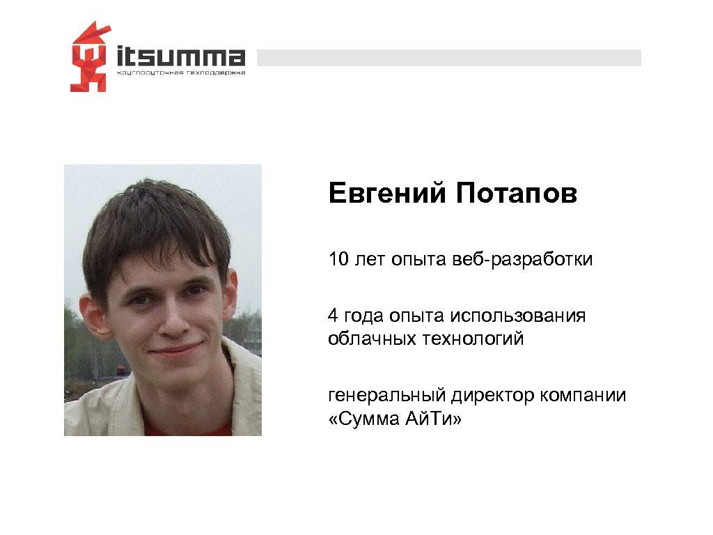 Евгений Потапов 10 лет опыта веб-разработки 4 года опыта использования облачных технологий генеральный директор