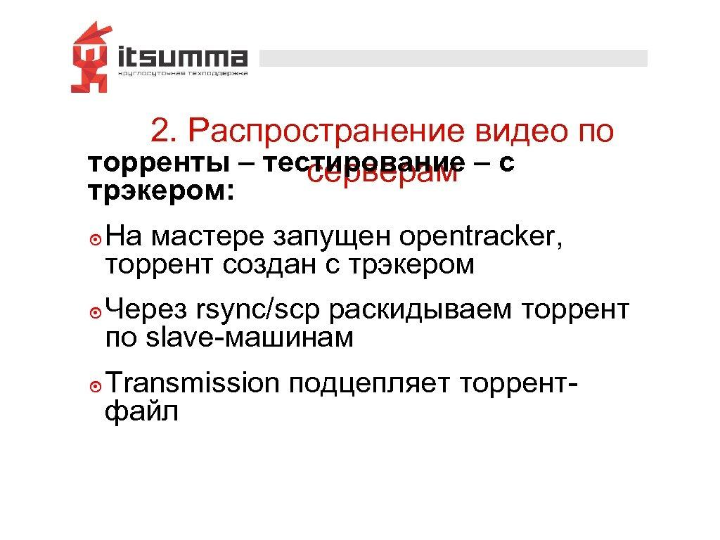 2. Распространение видео по торренты – тестирование – с серверам трэкером: ๏ На мастере
