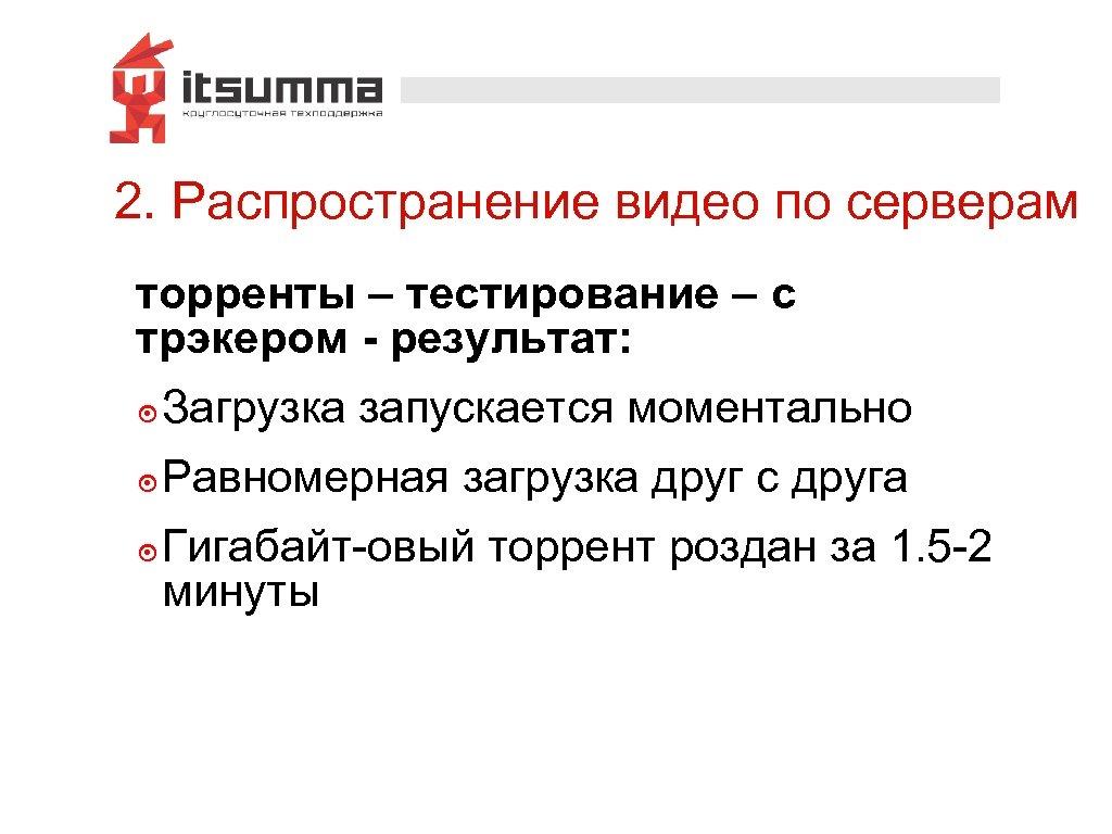 2. Распространение видео по серверам торренты – тестирование – c трэкером - результат: ๏