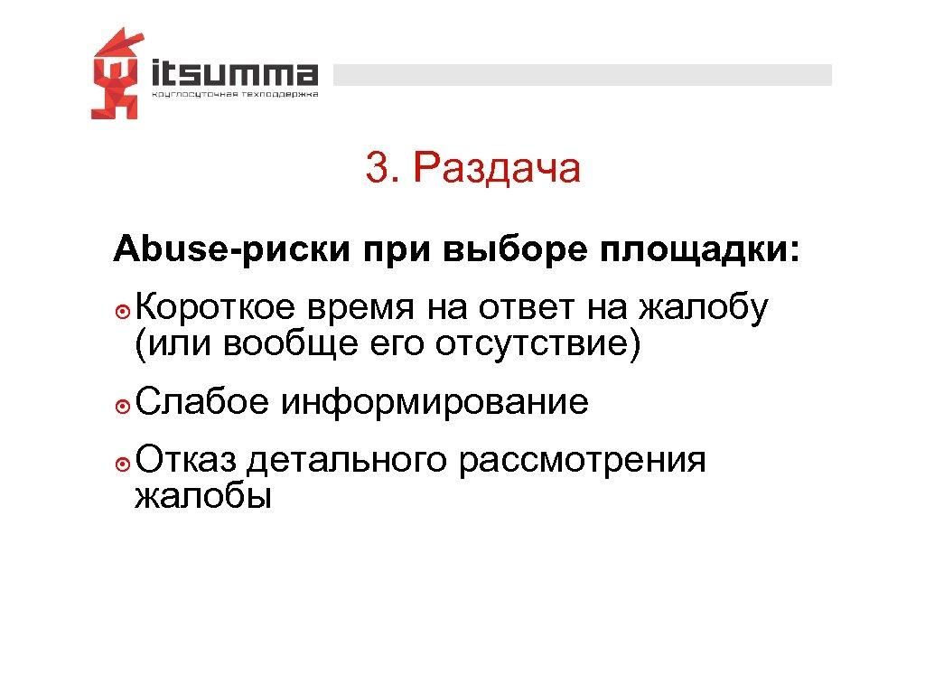 3. Раздача Abuse-риски при выборе площадки: ๏ Короткое время на ответ на жалобу (или