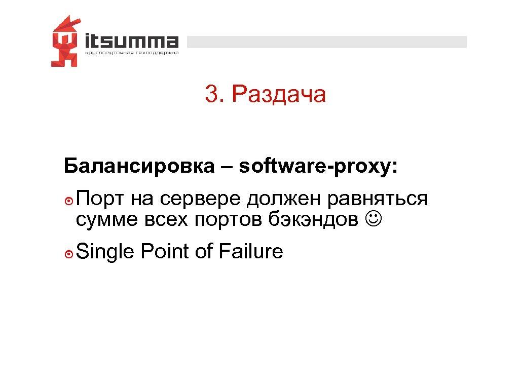 3. Раздача Балансировка – software-proxy: ๏ Порт на сервере должен равняться сумме всех портов