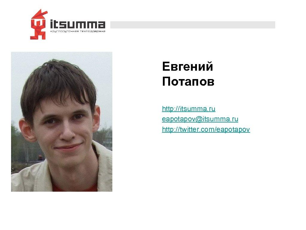 Евгений Потапов http: //itsumma. ru eapotapov@itsumma. ru http: //twitter. com/eapotapov