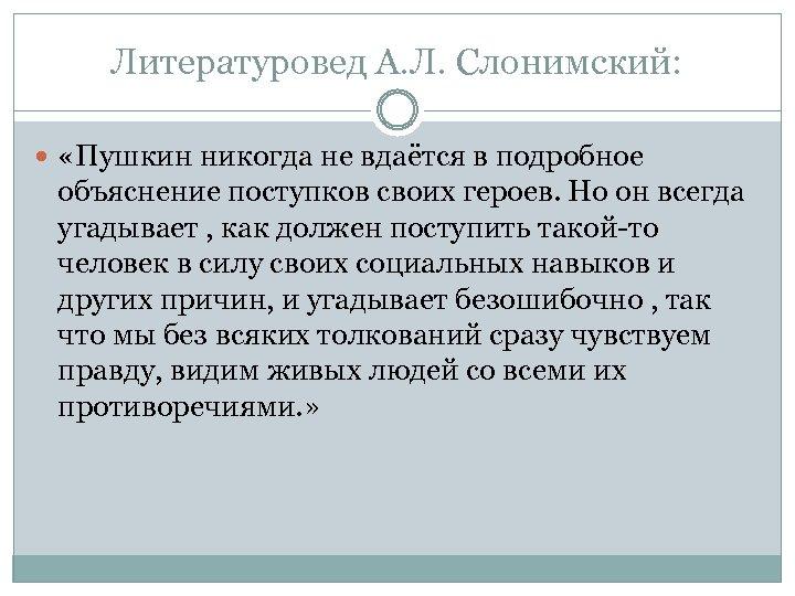Литературовед А. Л. Слонимский: «Пушкин никогда не вдаётся в подробное объяснение поступков своих героев.
