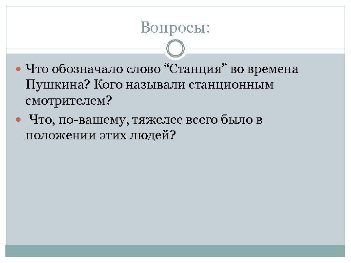 """Вопросы: Что обозначало слово """"Станция"""" во времена Пушкина? Кого называли станционным смотрителем? Что, по-вашему,"""