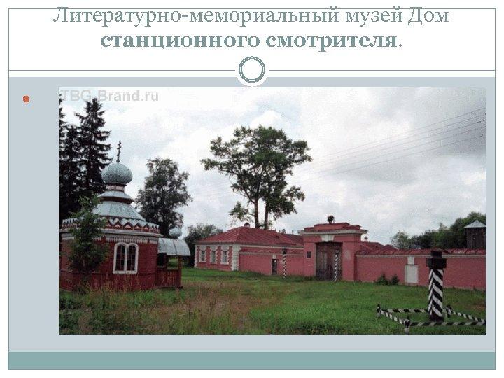 Литературно-мемориальный музей Дом станционного смотрителя.