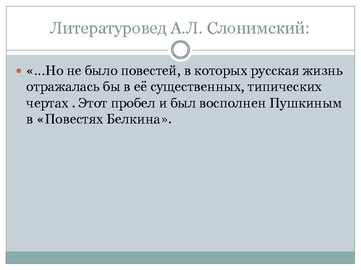 Литературовед А. Л. Слонимский: «…Но не было повестей, в которых русская жизнь отражалась бы