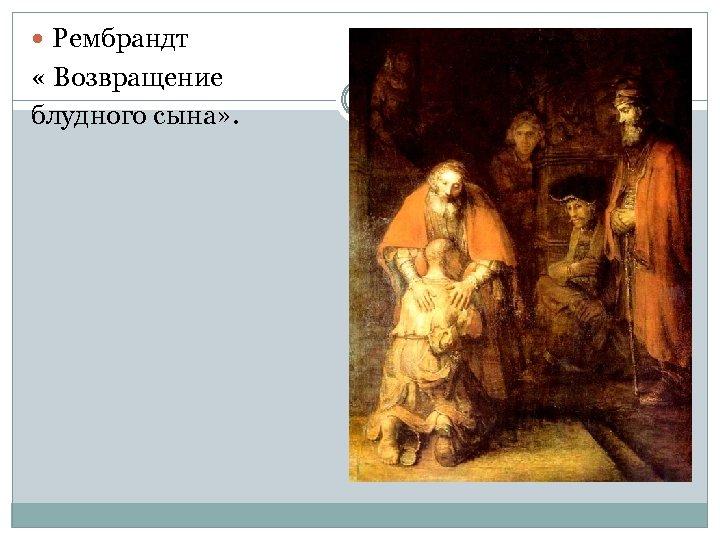Рембрандт « Возвращение блудного сына» .