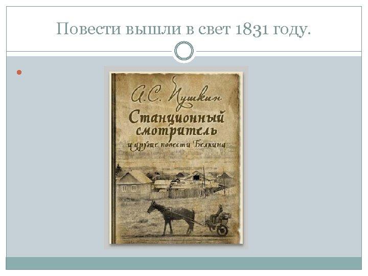 Повести вышли в свет 1831 году.