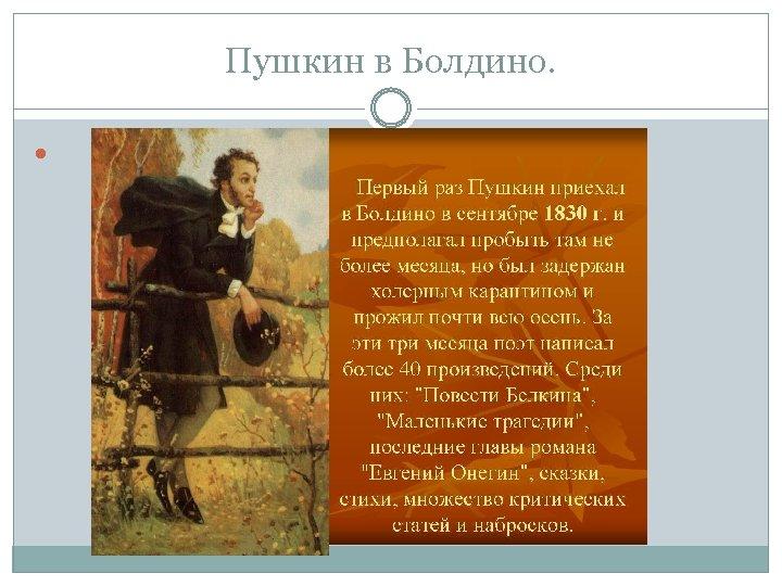 Пушкин в Болдино.