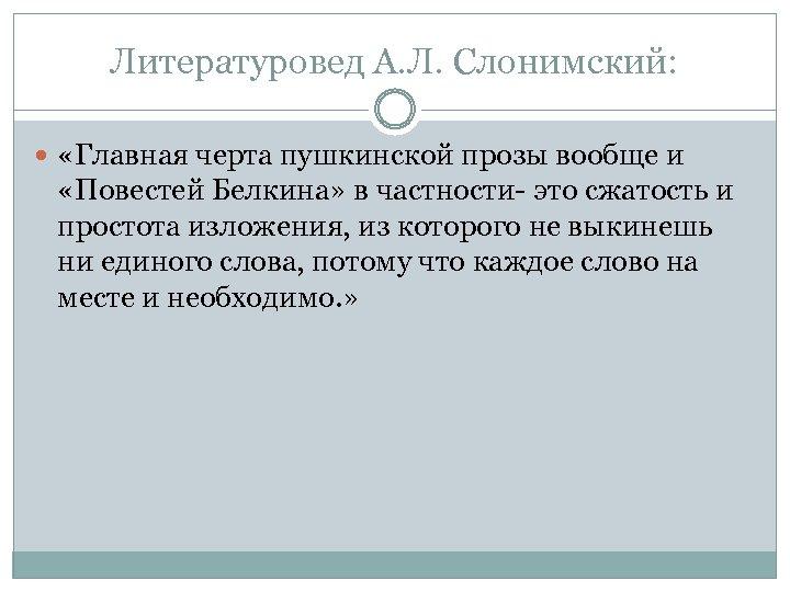 Литературовед А. Л. Слонимский: «Главная черта пушкинской прозы вообще и «Повестей Белкина» в частности-