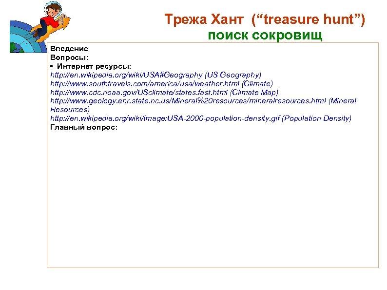 """Трежа Хант (""""treasure hunt"""") поиск сокровищ Введение Вопросы: • Интернет ресурсы: http: //en. wikipedia."""