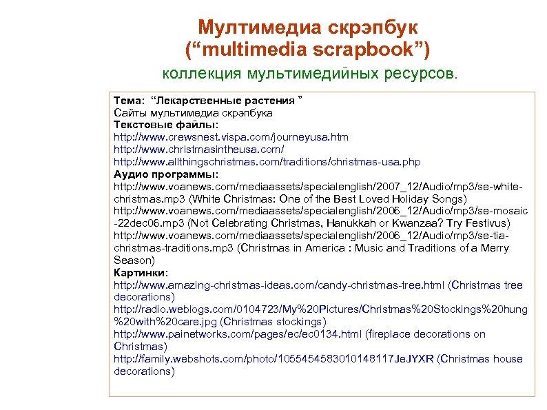 """Мултимедиа скрэпбук (""""multimedia scrapbook"""") коллекция мультимедийных ресурсов. Тема: """"Лекарственные растения """" Сайты мультимедиа скрэпбука"""