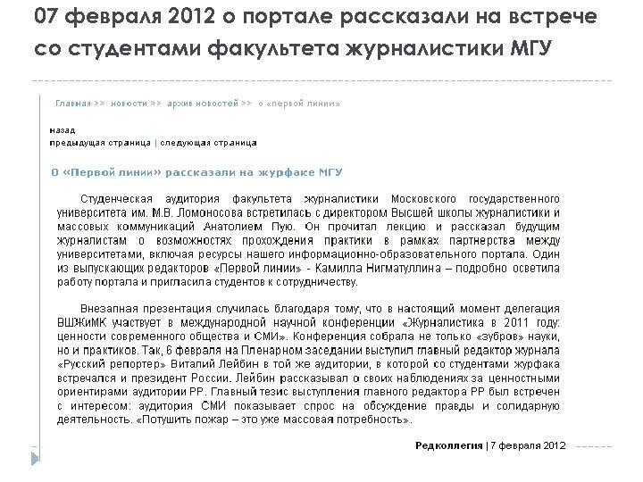 07 февраля 2012 о портале рассказали на встрече со студентами факультета журналистики МГУ