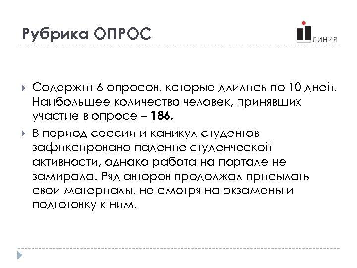 Рубрика ОПРОС Содержит 6 опросов, которые длились по 10 дней. Наибольшее количество человек, принявших