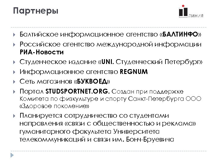 Партнеры Балтийское информационное агентство «БАЛТИНФО» Российское агентство международной информации РИА-Новости Студенческое издание «UNI. Студенческий