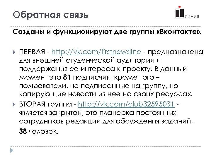 Обратная связь Созданы и функционируют две группы «Вконтакте» . ПЕРВАЯ - http: //vk. com/firstnewsline