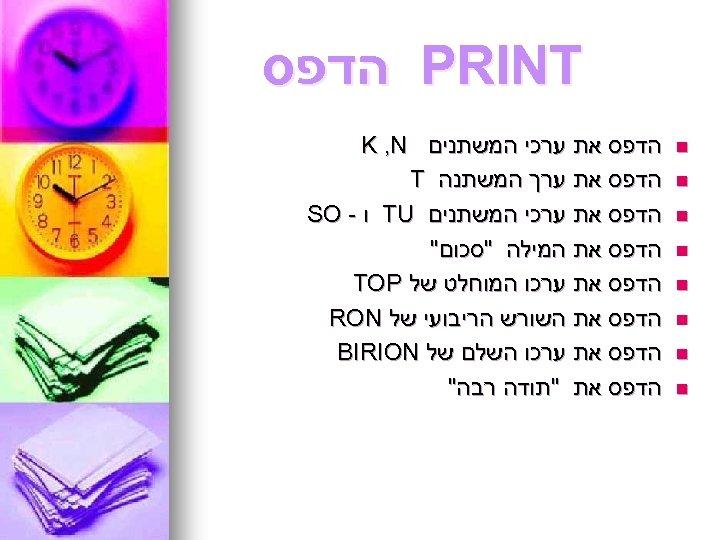 PRINT הדפס n n n n הדפס את ערכי המשתנים K , N