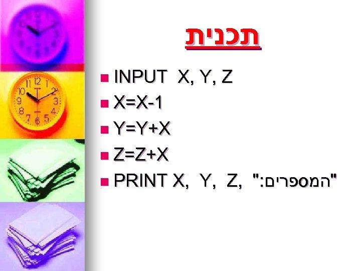 תכנית n INPUT X, Y, Z n X=X-1 n Y=Y+X n Z=Z+X n