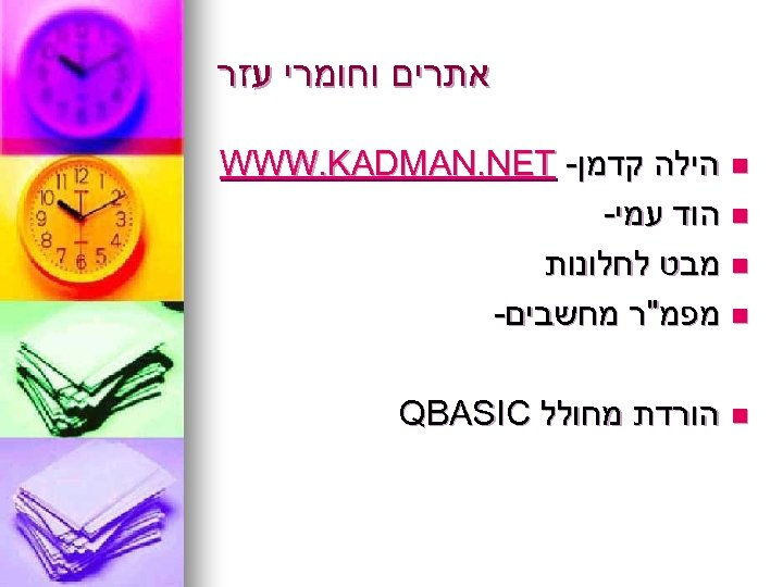 אתרים וחומרי עזר n הילה קדמן- WWW. KADMAN. NET n הוד עמי- n