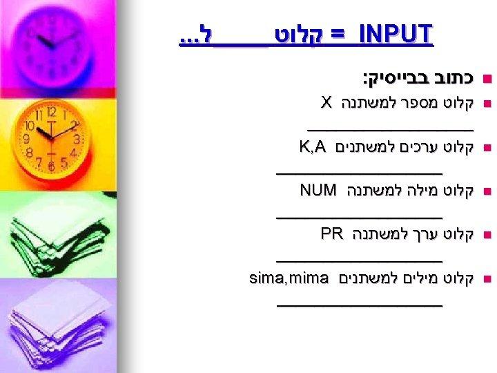 = INPUT קלוט ____ל. . . n כתוב בבייסיק: n קלוט מספר למשתנה