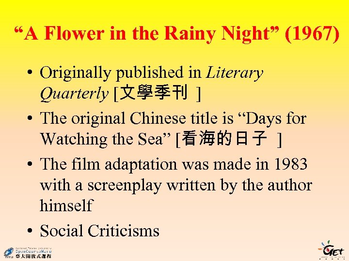 """""""A Flower in the Rainy Night"""" (1967) • Originally published in Literary Quarterly [文學季刊"""