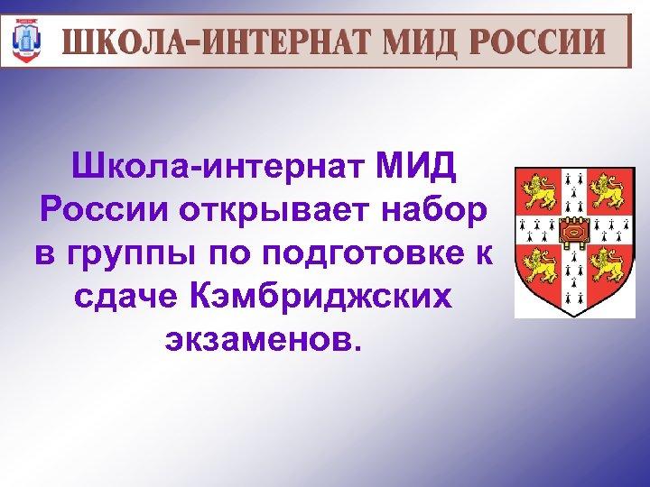 Школа-интернат МИД России открывает набор в группы по подготовке к сдаче Кэмбриджских экзаменов.