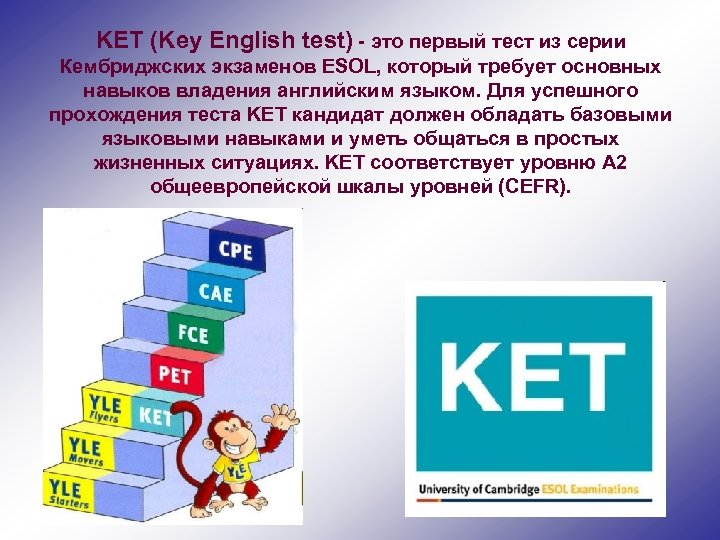 KET (Key English test) - это первый тест из серии Кембриджских экзаменов ESOL, который