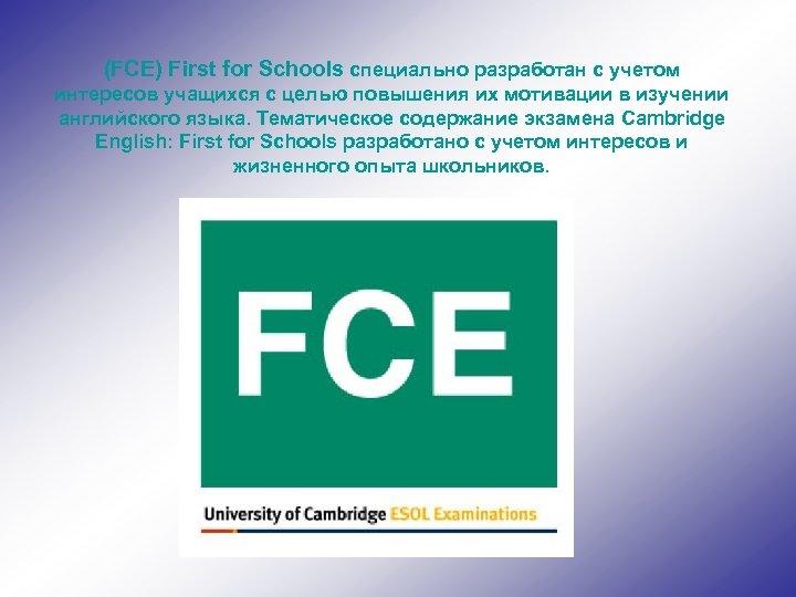 (FCE) First for Schools специально разработан с учетом интересов учащихся с целью повышения их