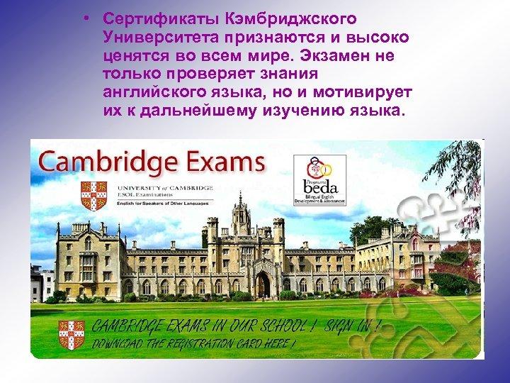 • Сертификаты Кэмбриджского Университета признаются и высоко ценятся во всем мире. Экзамен не