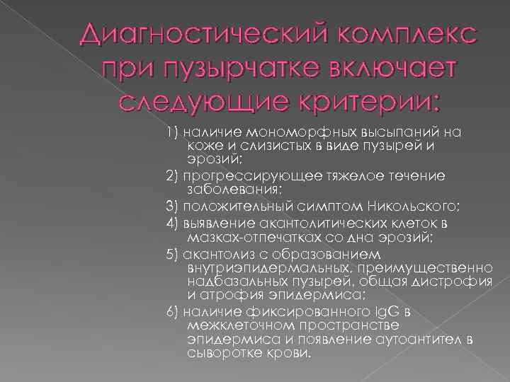 Диагностический комплекс при пузырчатке включает следующие критерии: 1) наличие мономорфных высыпаний на коже и