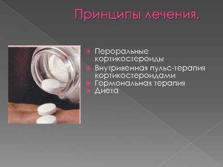 Принципы лечения. Пероральные кортикостероиды Внутривенная пульс-терапия кортикостероидами Гормональная терапия Диета