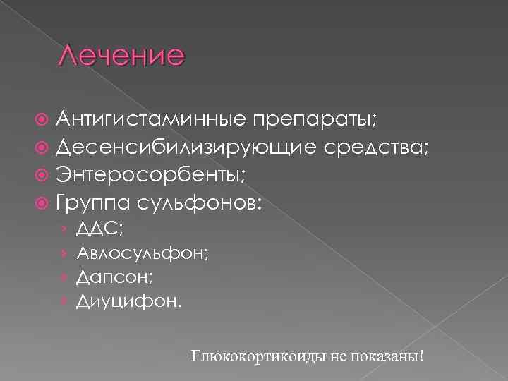 Лечение Антигистаминные препараты; Десенсибилизирующие средства; Энтеросорбенты; Группа сульфонов: › › ДДС; Авлосульфон; Дапсон; Диуцифон.