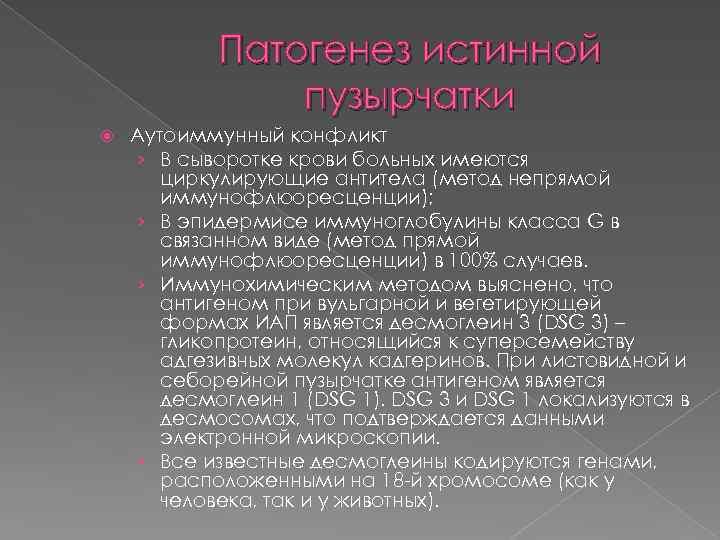 Патогенез истинной пузырчатки Аутоиммунный конфликт › В сыворотке крови больных имеются циркулирующие антитела (метод