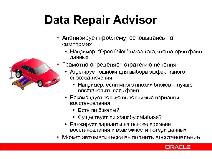 "Data Repair Advisor • Анализирует проблему, основываясь на симптомах • Например, ""Open failed"" из-за"