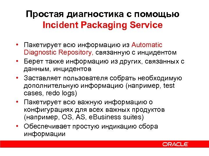 Простая диагностика с помощью Incident Packaging Service • Пакетирует всю информацию из Automatic Diagnostic