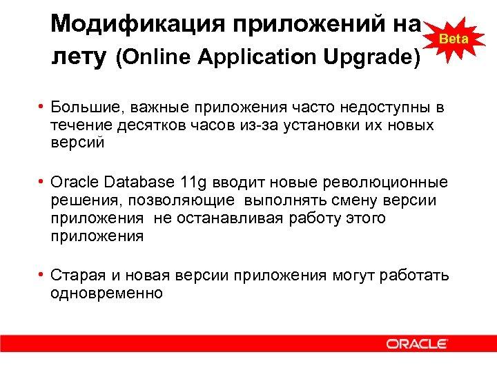 Модификация приложений на лету (Online Application Upgrade) Beta • Большие, важные приложения часто недоступны