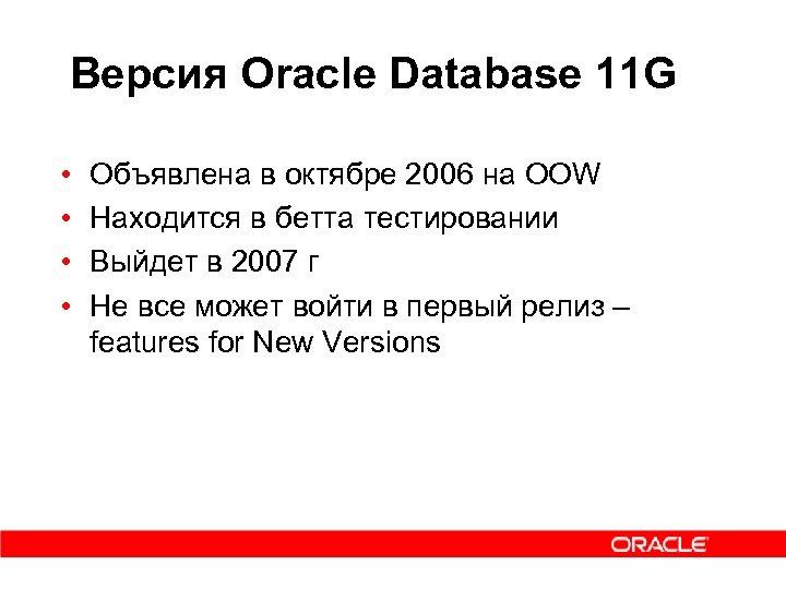 Версия Oracle Database 11 G • • Объявлена в октябре 2006 на OOW Находится