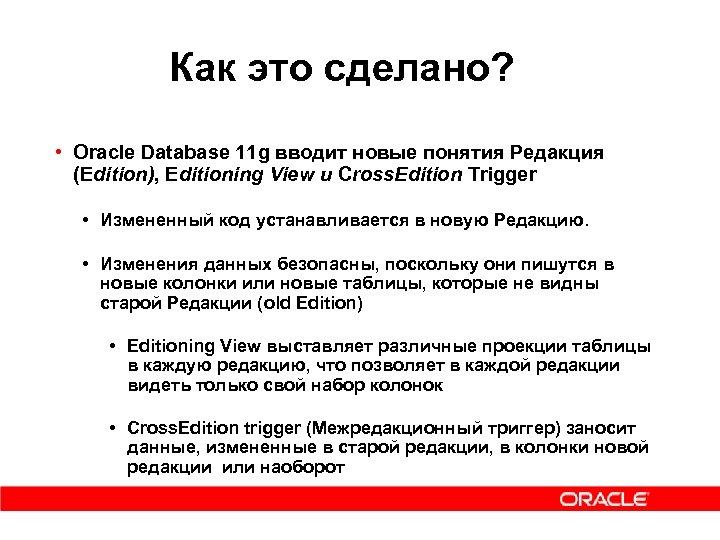 Как это сделано? • Oracle Database 11 g вводит новые понятия Редакция (Edition), Editioning
