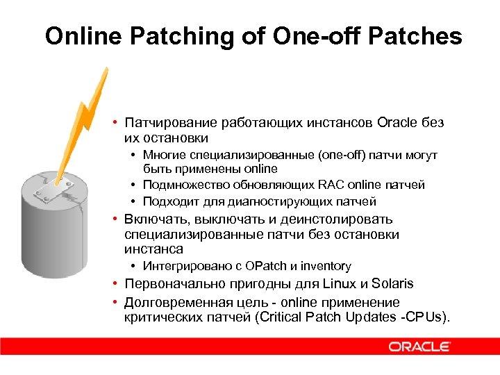Online Patching of One-off Patches • Патчирование работающих инстансов Oracle без их остановки •