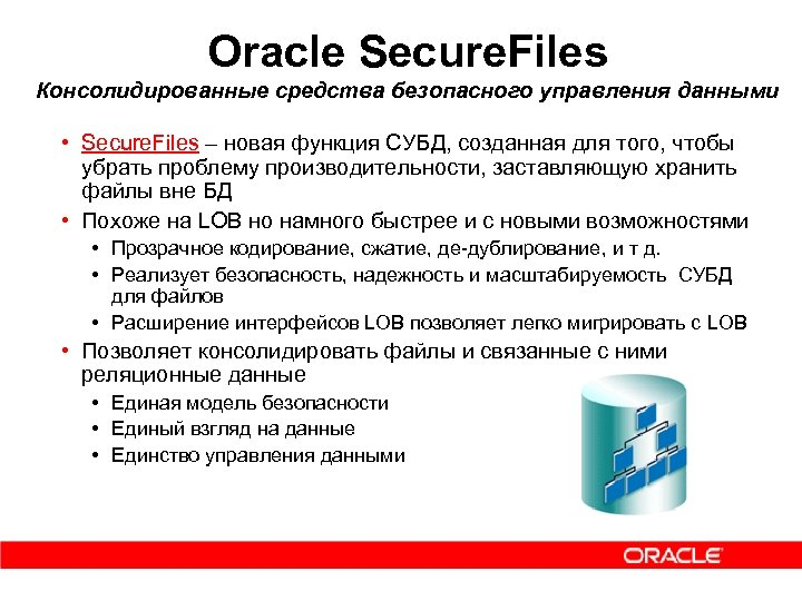 Oracle Secure. Files Консолидированные средства безопасного управления данными • Secure. Files – новая функция