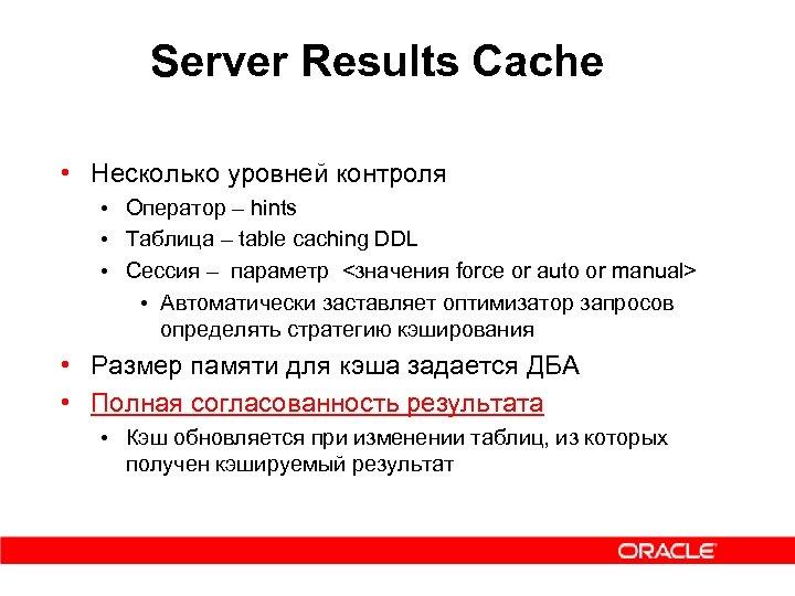 Server Results Cache • Несколько уровней контроля • Оператор – hints • Таблица –