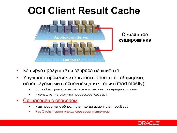 OCI Client Result Cache Application Server Связанное кэширование Database • Кэширует результаты запроса на