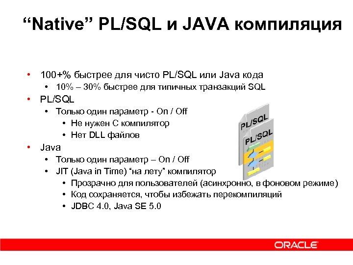 """""""Native"""" PL/SQL и JAVA компиляция • 100+% быстрее для чисто PL/SQL или Java кода"""