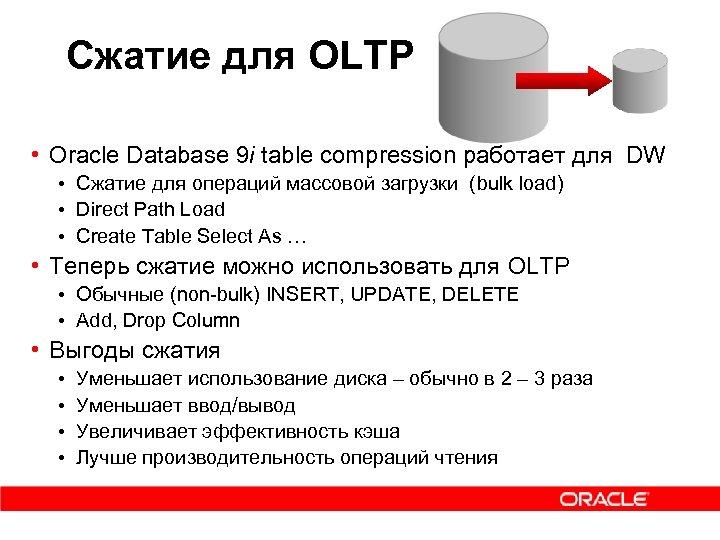 Сжатие для OLTP • Oracle Database 9 i table compression работает для DW •