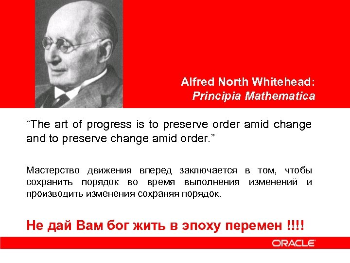 """<Insert Picture Here> Alfred North Whitehead: Principia Mathematica """"The art of progress is to"""