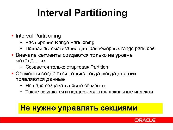 Interval Partitioning • Расширение Range Partitioning • Полная автоматизация для равномерных range partitions •
