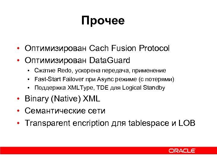 Прочее • Оптимизирован Cach Fusion Protocol • Оптимизирован Data. Guard • Cжатие Redo, ускорена